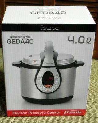 ガスを使わない圧力鍋!ワンダーシェフ e-wonder 家庭用電気圧力鍋