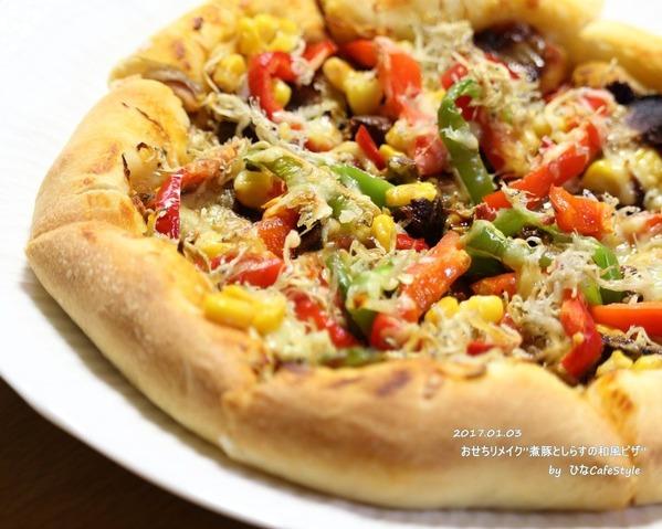 おせちリメイク「煮豚としらすの和風ピザ」そして今日は2000記事記念日!