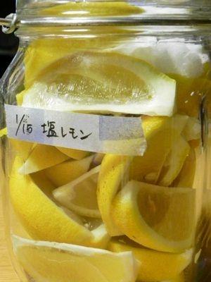 今年流行の兆し!? 「塩レモン」
