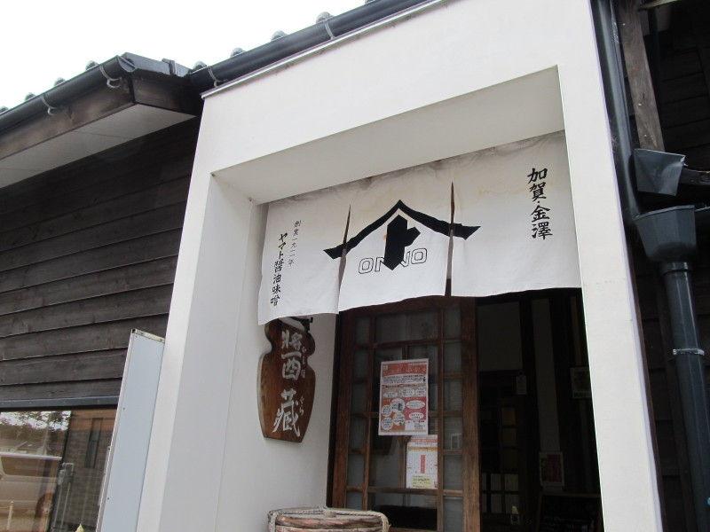 hinatunの!なちゅらる日記-ヤマト醤油味噌2