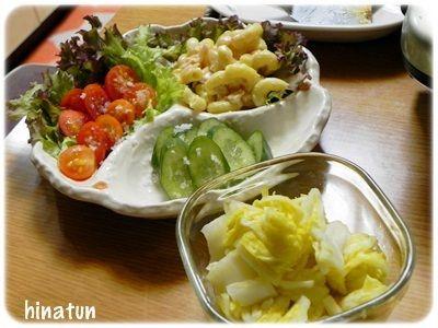 サラダ&お漬物