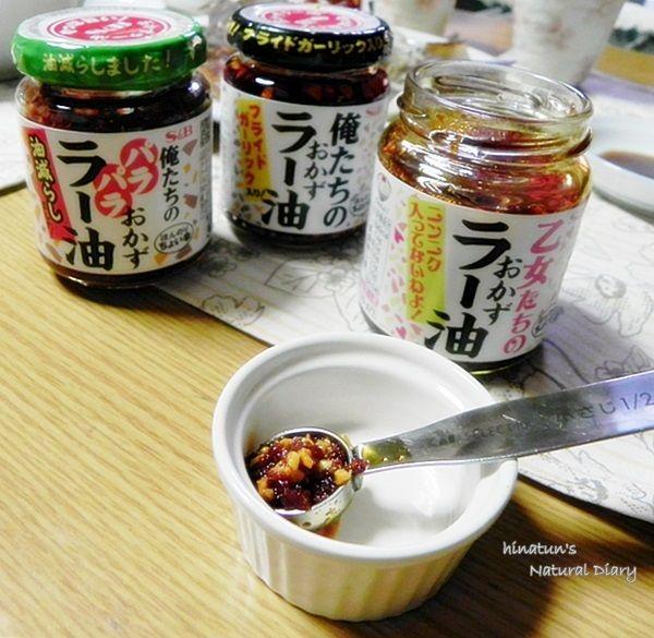 【モラタメ当選】S&B「おかずラー油」シリーズ 浜松餃子っぽく♪
