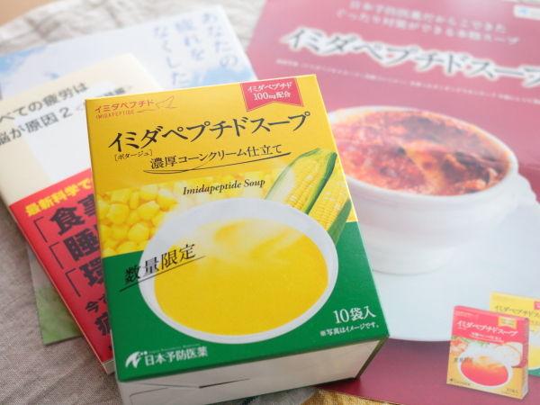イミダペプチドスープ