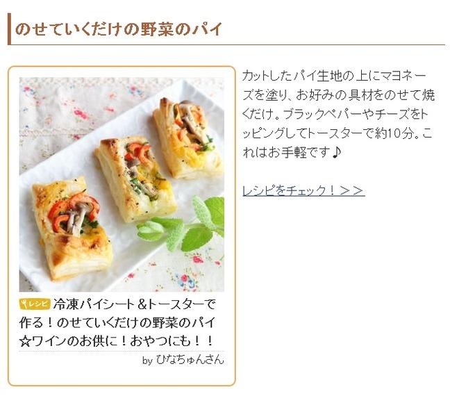 のせていくだけの野菜のパイ☆くらしのアンテナ