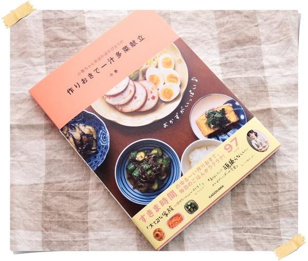 小春ちゃん@ぽかぽかびよりの作り置きで一汁多菜献立2