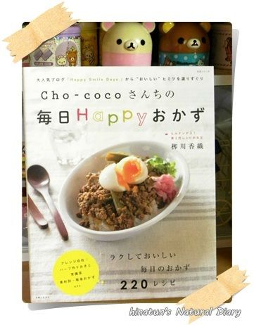 「Cho-cocoさんちの毎日Happyおかず」より 玉ねぎの甘酢漬け