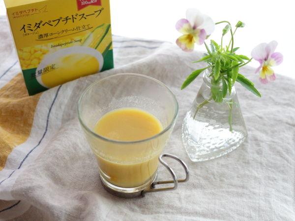 モラタメ当選!イミダペプチドスープ(日本予防医学)
