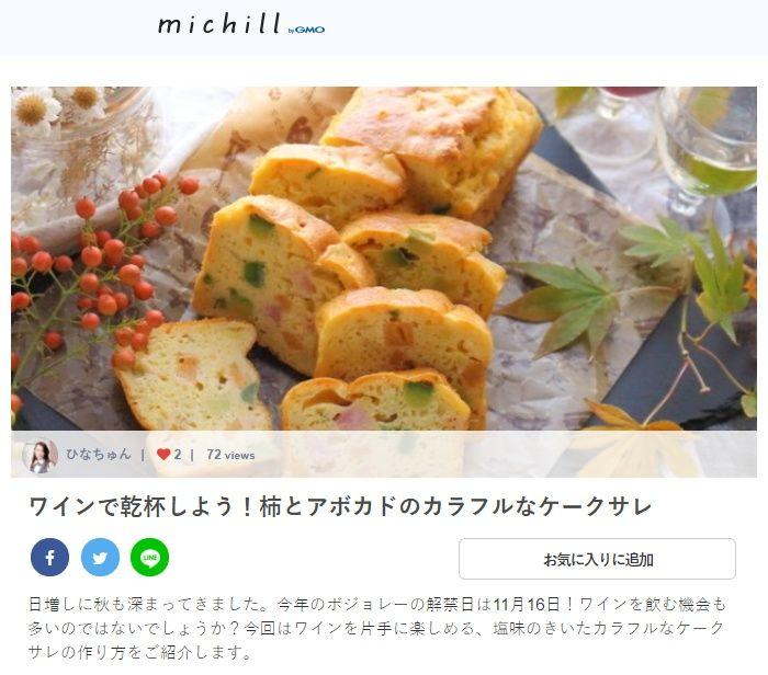 柿とアボカドのケークサレ【michill】