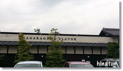 NAGARAGAWA FLAVOR