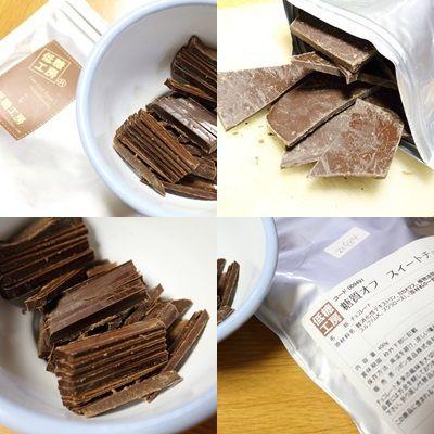 糖質OFFチョコレート