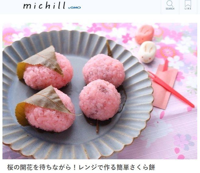 桜の開花を待ちながら!レンジで作る簡単さくら餅【michill】