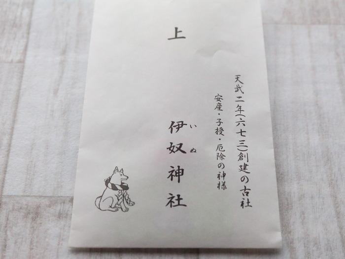 伊奴(いぬ)神社