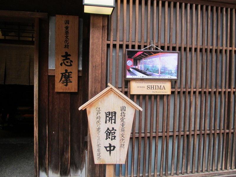 金沢東廓 志摩
