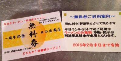 2014-11-08-14-25-01