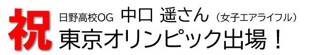東京オリンピック中口遥さん