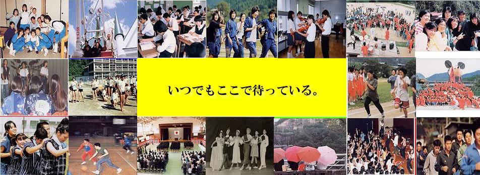 日野高校同窓会 イメージ画像