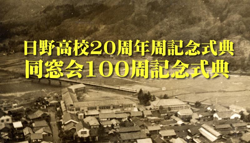 100周年2