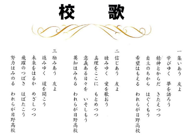 日野高校歌