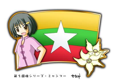 ミャンマー萌え国旗