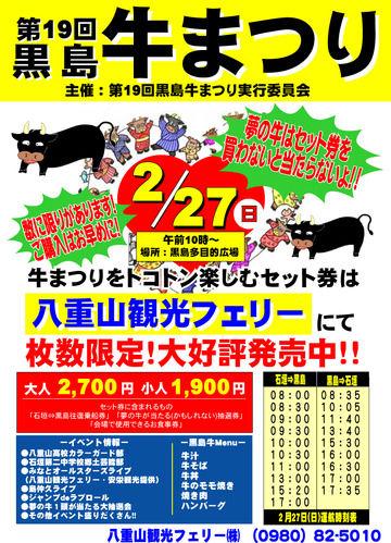 第19回黒島牛まつり