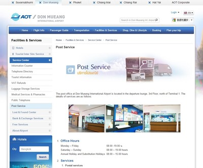 ドンムアン空港郵便局_バンコク予約ドットコム
