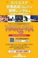 HARUKA広告