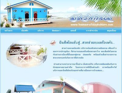 Koh Larn Hotel1