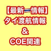 【最新情報】タイ渡航情報&COE関連