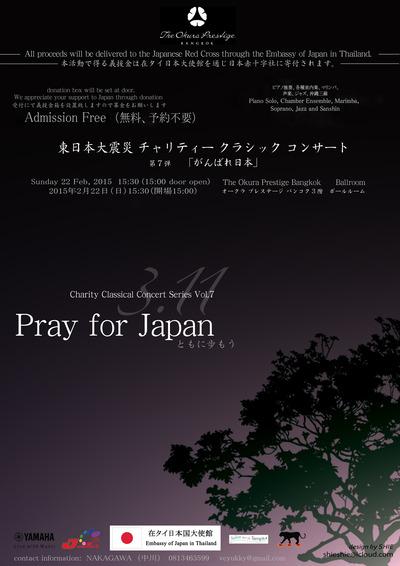 Pray_for_Japan2014rasta