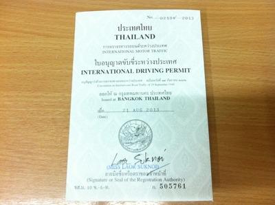国際免許証_タイ