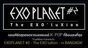 EXO_コンサート送迎