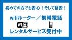 wifi携帯電話ロゴ