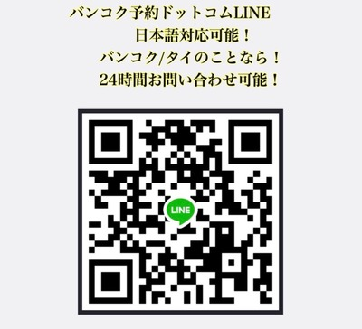 LINE_QRコード_バンコク予約ドットコム