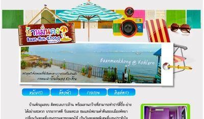 Koh Larn Hotel2