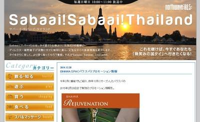 Sabaai Sabaai Thailand Top