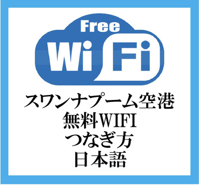 空港内無料WIFIつなぎ方_バンコク予約ドットコム