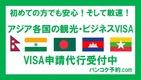 VISA申請代行ロゴ