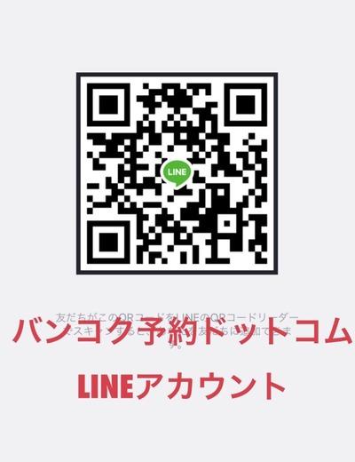 LINE_バンコク予約ドットコム