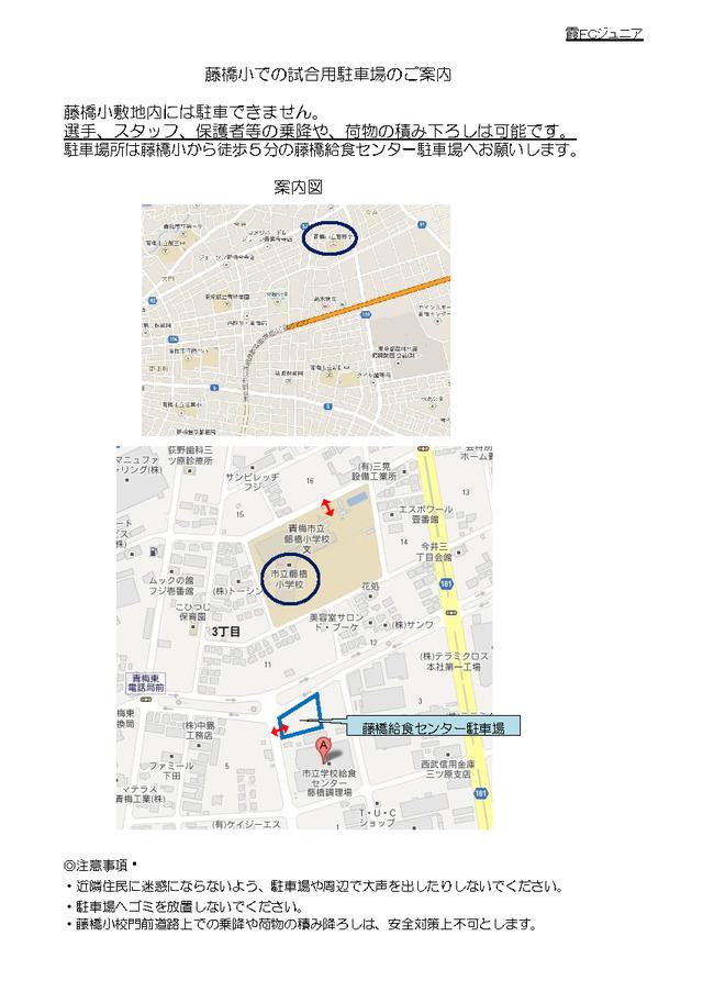 藤橋給食C駐車場案内(広域あり)
