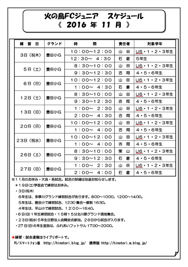 2016 11 火の鳥スケジュール