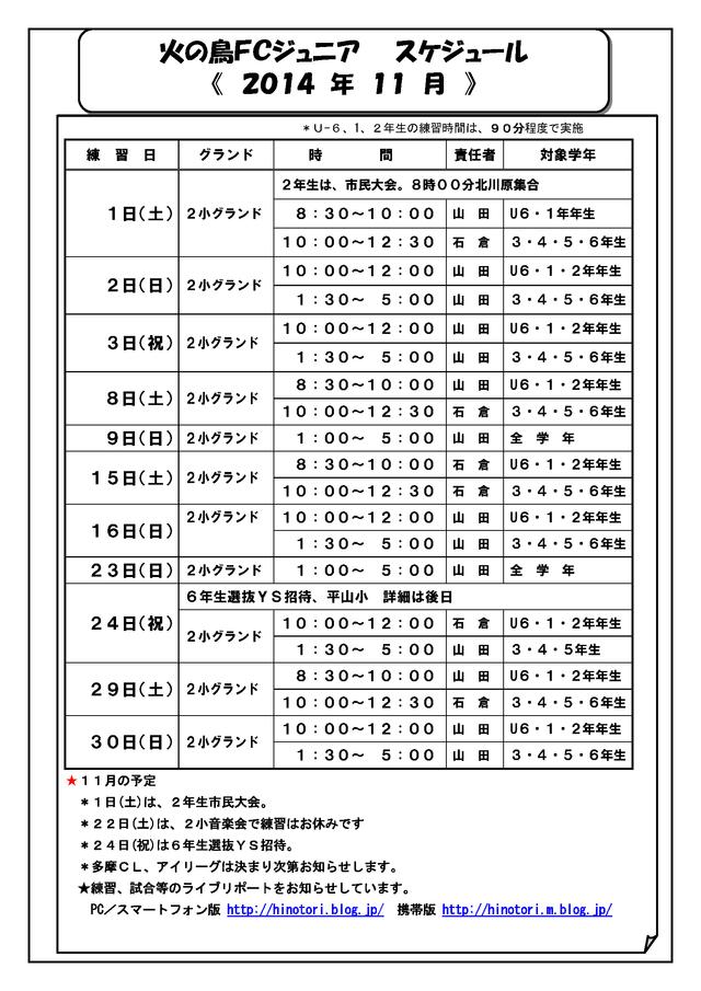 2014 11 火の鳥スケジュール