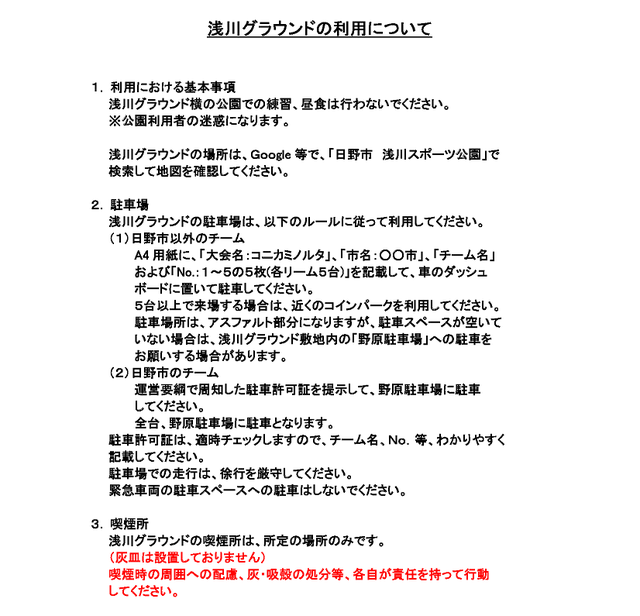 浅川グランドの利用について 0617_ページ_1