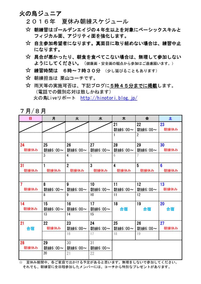 2016火の鳥夏休みスケジュール160628