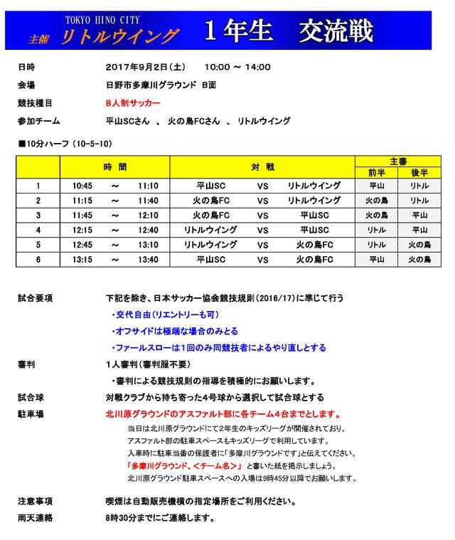 5229_20170902_TM多摩川G_駐車カート付_ページ_1