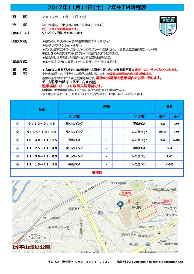 2017年11月11日(土)2年生TM時程表(参加チーム様送付用)