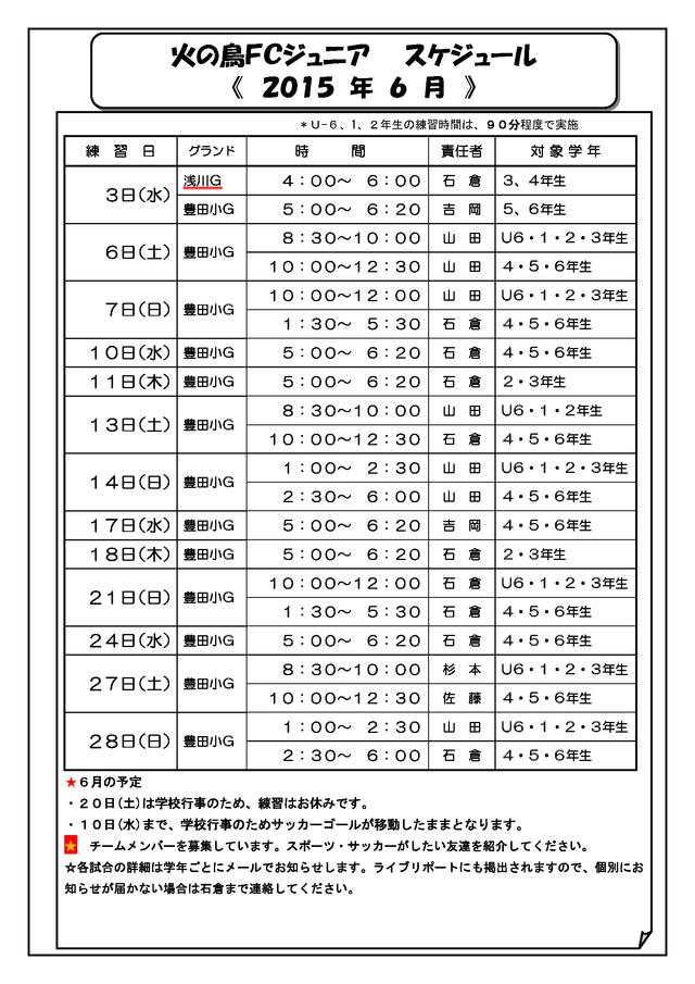 2015 6 火の鳥スケジュール