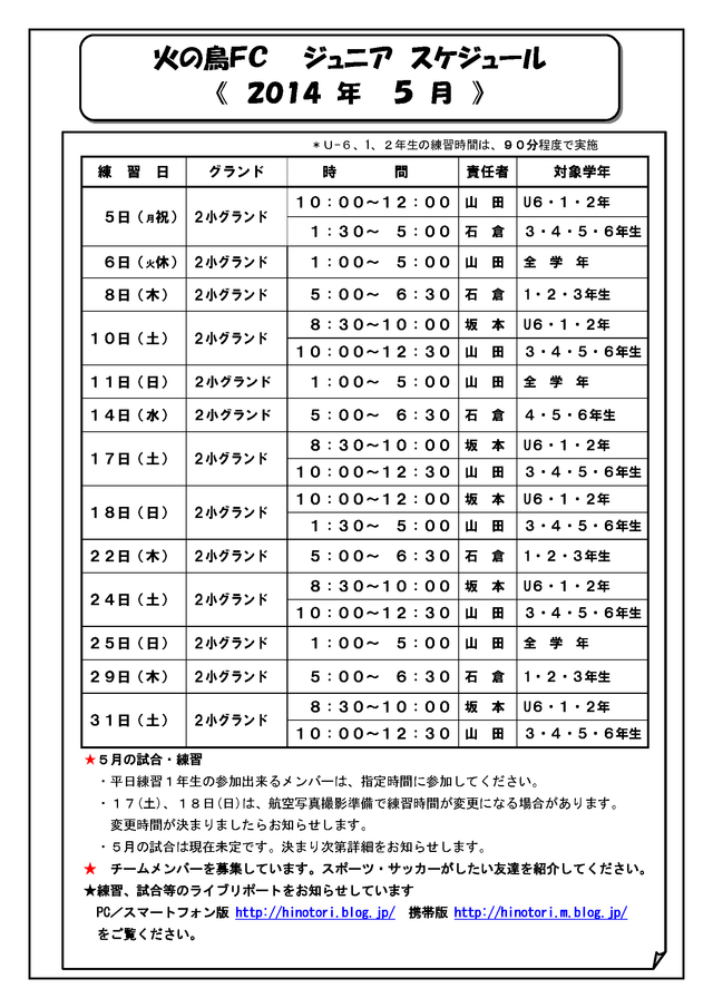 2014 5 火の鳥スケジュール