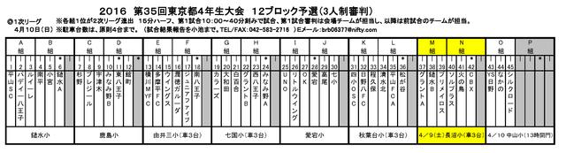 2016年第35回東京都4年生大会12B予選0327