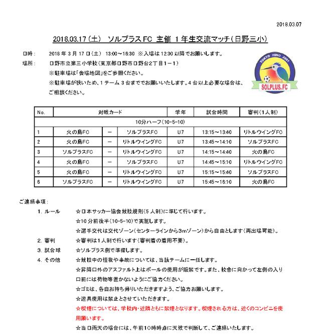 2018_3_17_練習試合(日野三小)時程表_ページ_1