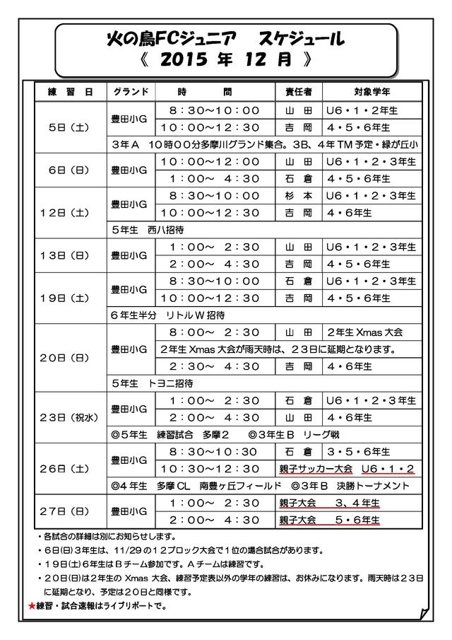 2015 12 火の鳥スケジュール (2)